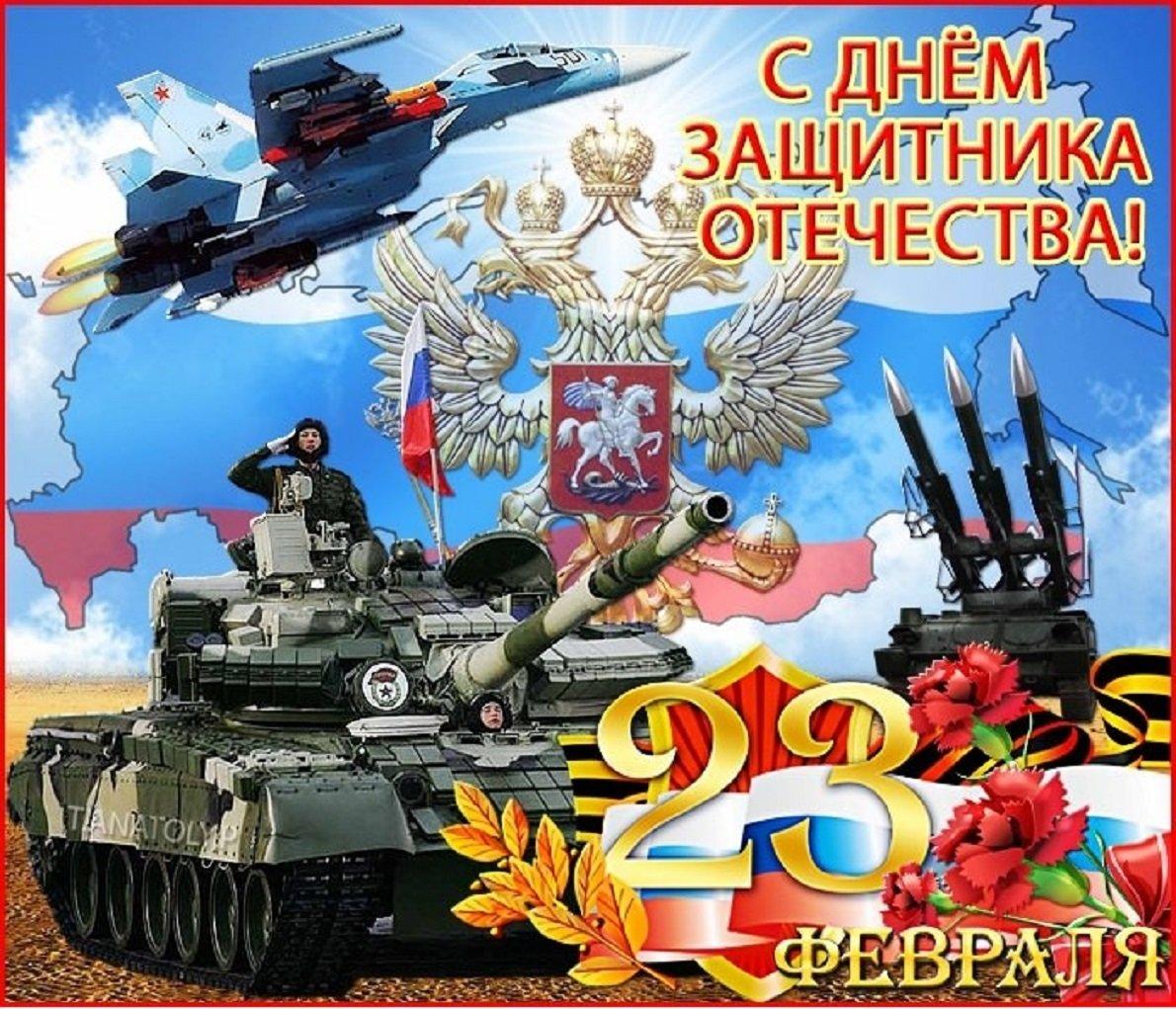 Музыкальное открытки с днем защитника отечества