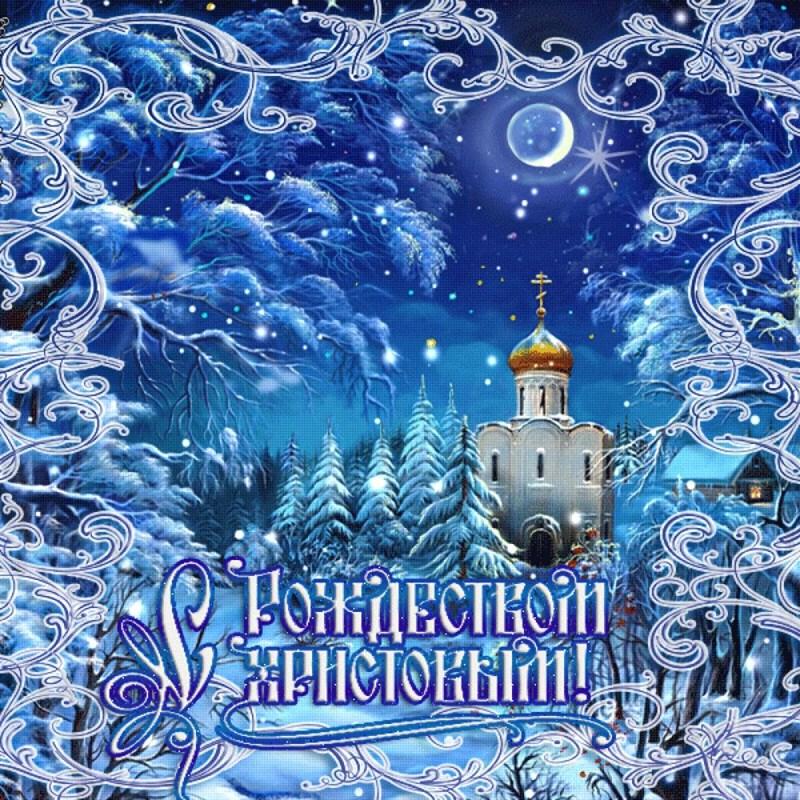 Анимационные открытки с рождеством христовым 2019